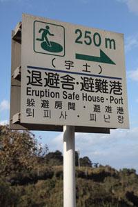 Sakurajima volcano, Evacuation route sign